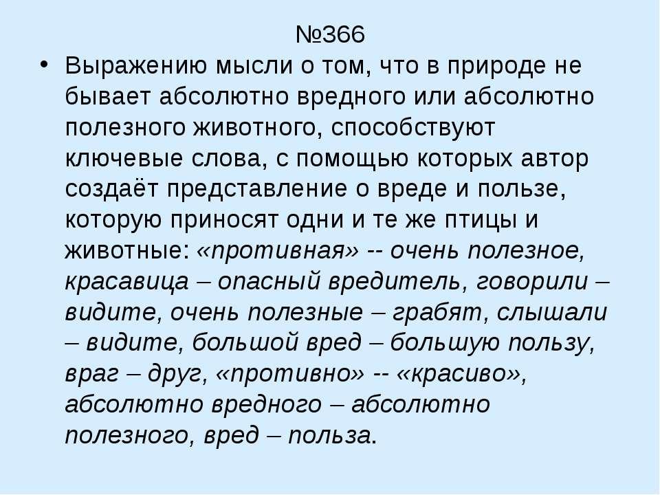 №366 Выражению мысли о том, что в природе не бывает абсолютно вредного или аб...