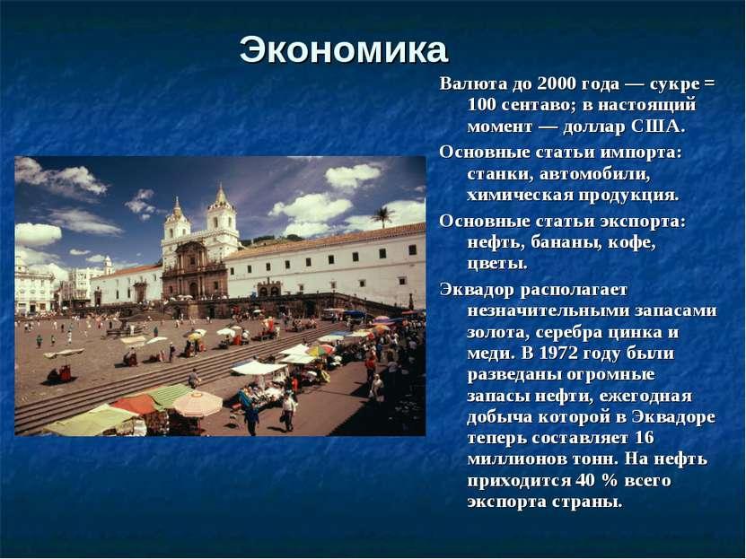 Экономика Валюта до 2000 года— сукре = 100 сентаво; в настоящий момент— дол...