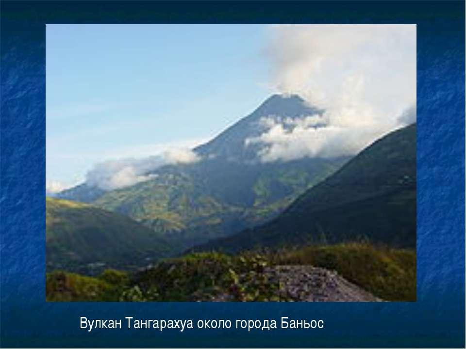 Вулкан Тангарахуа около города Баньос