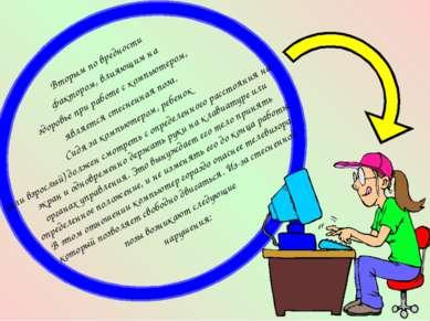 Вторым по вредности фактором, влияющим на здоровье при работе с компьютером, ...