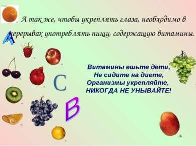 А так же, чтобы укреплять глаза, необходимо в перерывах употреблять пищу, сод...