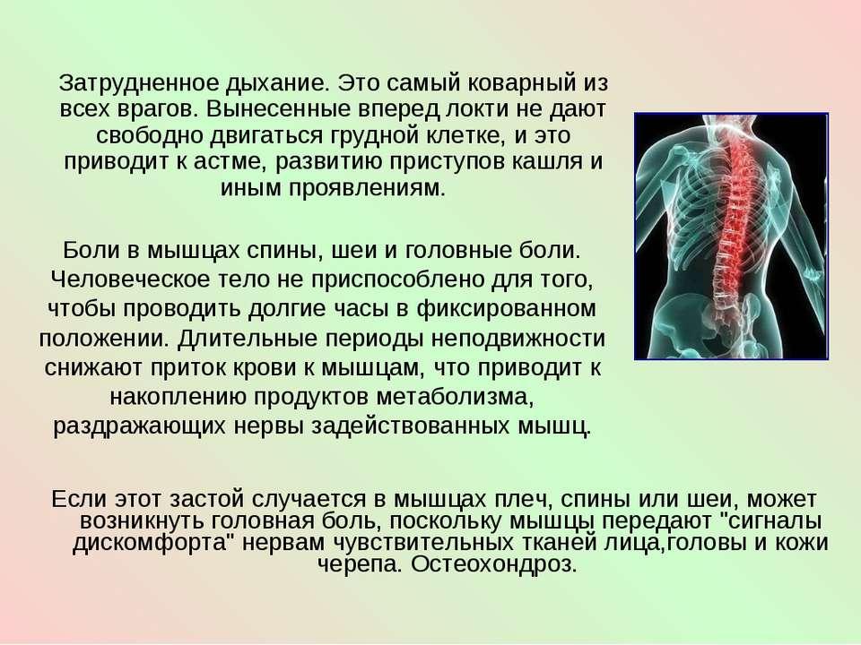Если этот застой случается в мышцах плеч, спины или шеи, может возникнуть гол...