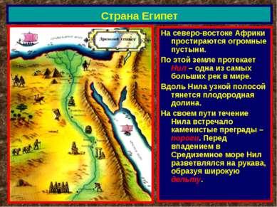 Страна Египет На северо-востоке Африки простираются огромные пустыни. По этой...