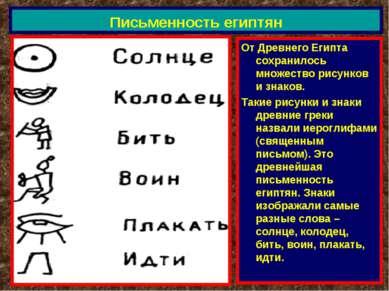 Письменность египтян От Древнего Египта сохранилось множество рисунков и знак...