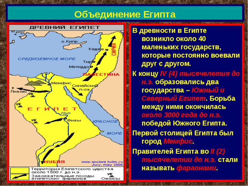 Объединение Египта В древности в Египте возникло около 40 маленьких государст...