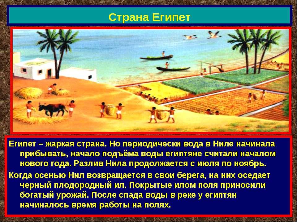Страна Египет Египет – жаркая страна. Но периодически вода в Ниле начинала пр...