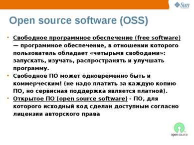 Open source software (OSS) Свободное программное обеспечение (free software) ...