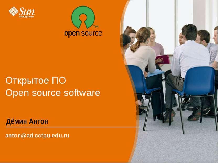 Открытое ПО Open source software Дёмин Антон anton@ad.cctpu.edu.ru