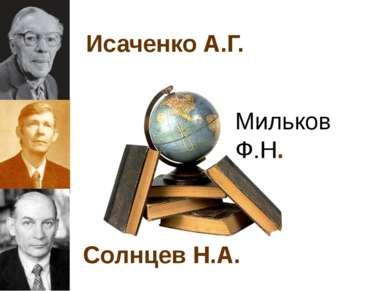 Исаченко А.Г. Мильков Ф.Н. Солнцев Н.А.
