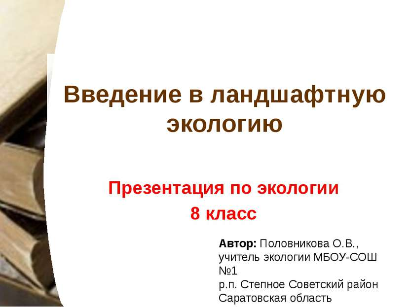Введение в ландшафтную экологию Презентация по экологии 8 класс Автор: Половн...