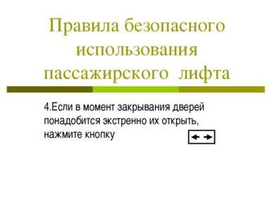 Правила безопасного использования пассажирского лифта 4.Если в момент закрыва...