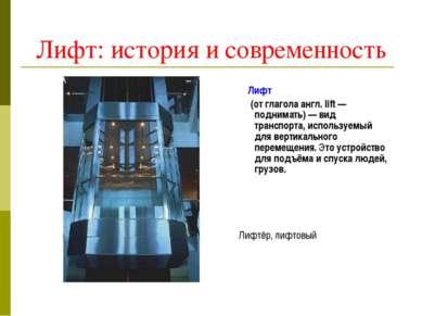 Лифт: история и современность Лифт (от глагола англ. lift — поднимать) — вид ...