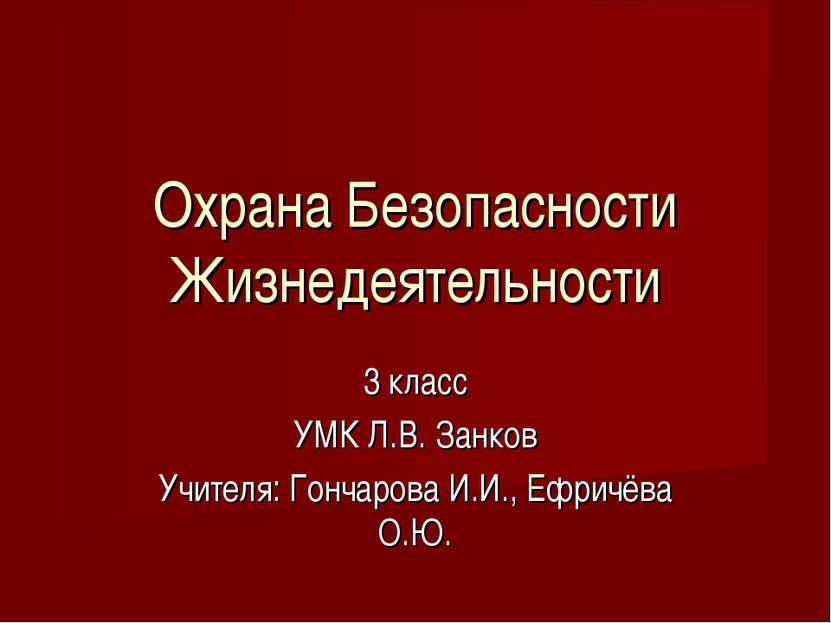 Охрана Безопасности Жизнедеятельности 3 класс УМК Л.В. Занков Учителя: Гончар...