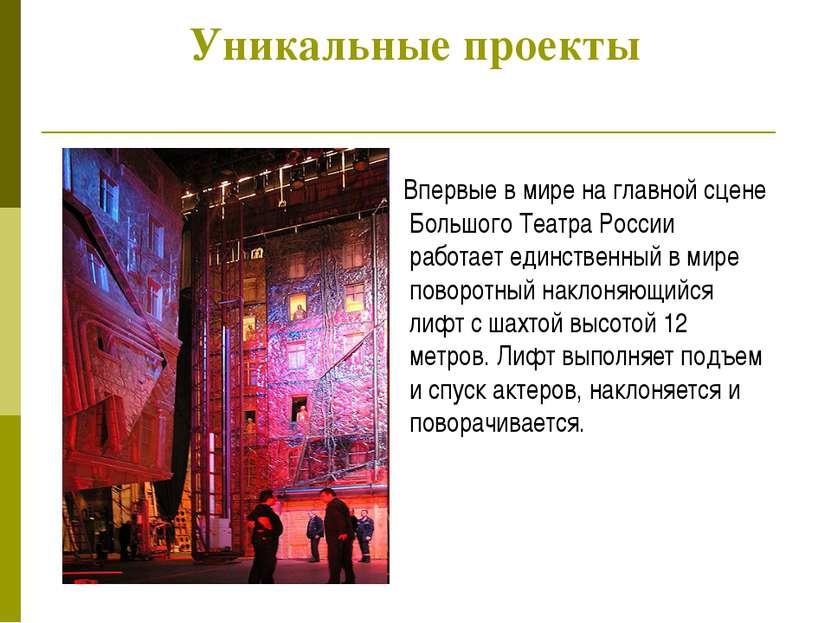 Уникальные проекты Впервые в мире на главной сцене Большого Театра России раб...