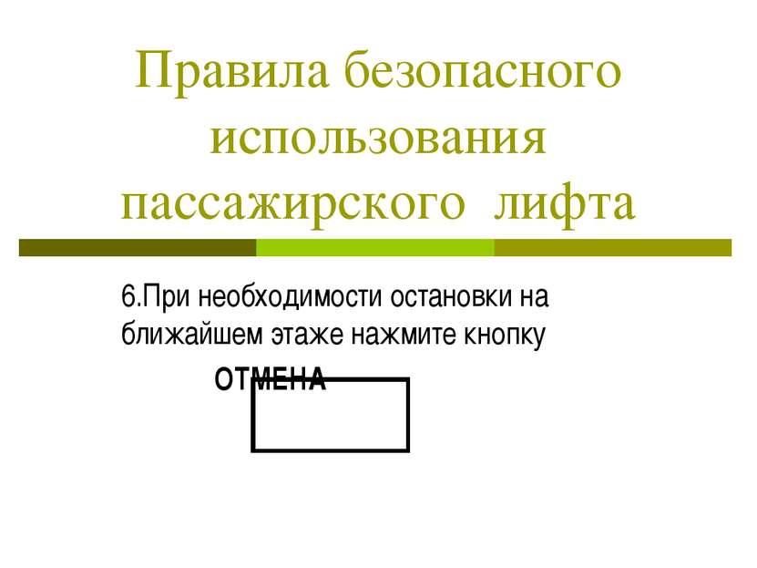 Правила безопасного использования пассажирского лифта 6.При необходимости ост...