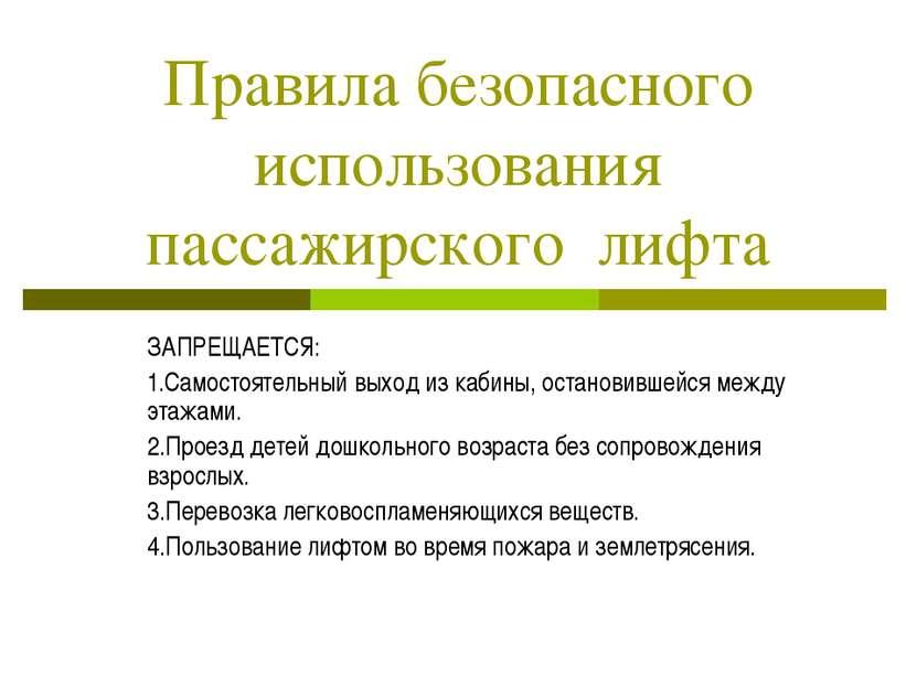 Правила безопасного использования пассажирского лифта ЗАПРЕЩАЕТСЯ: 1.Самостоя...