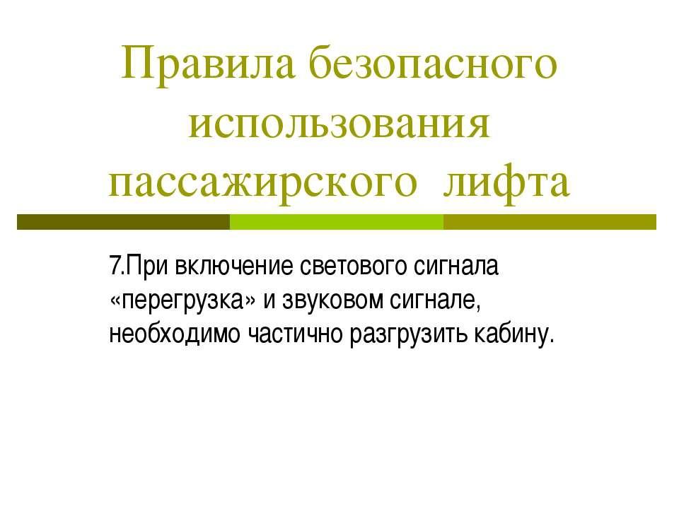 Правила безопасного использования пассажирского лифта 7.При включение светово...