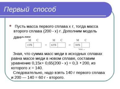 Первый способ Пусть масса первого сплава х г, тогда масса второго сплава (200...