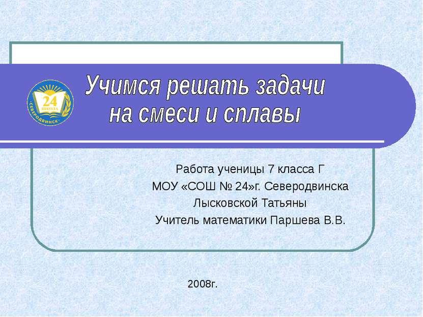 Работа ученицы 7 класса Г МОУ «СОШ № 24»г. Северодвинска Лысковской Татьяны У...