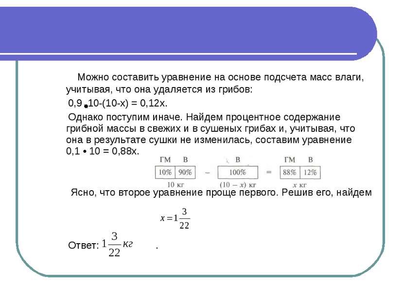 Можно составить уравнение на основе подсчета масс влаги, учитывая, что она уд...