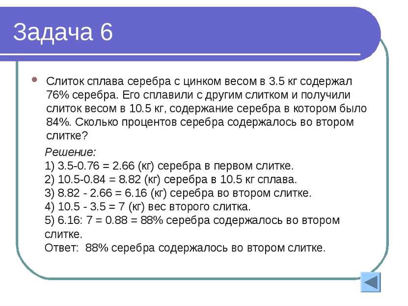 Задача 6 Слиток сплава серебра с цинком весом в 3.5 кг содержал 76% серебра. ...