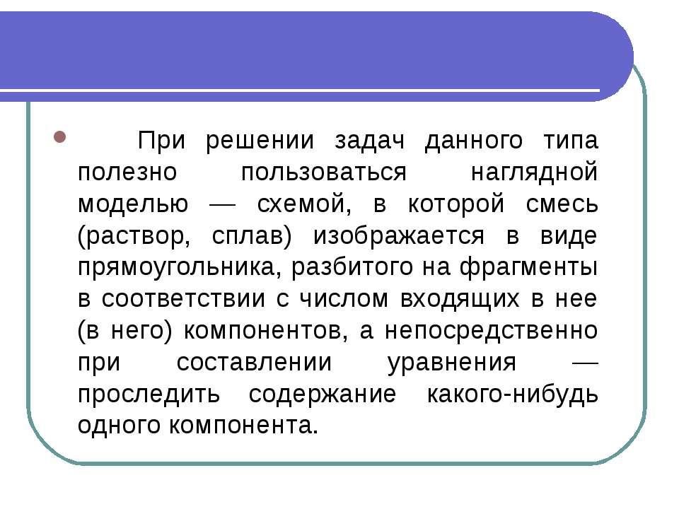 При решении задач данного типа полезно пользоваться наглядной моделью — схемо...