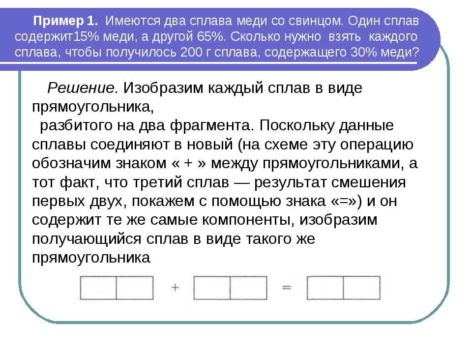 Пример 1. Имеются два сплава меди со свинцом. Один сплав содержит15% меди, а ...