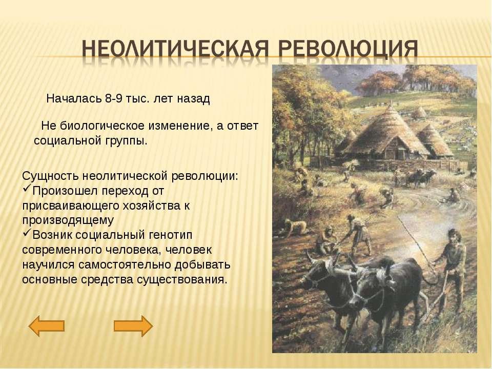 Началась 8-9 тыс. лет назад Не биологическое изменение, а ответ социальной гр...