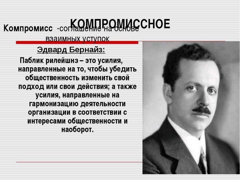 КОМПРОМИССНОЕ Компромисс -соглашение на основе взаимных уступок Эдвард Бернай...
