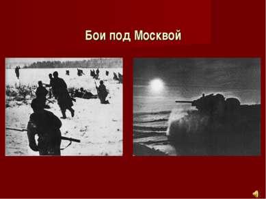 Бои под Москвой