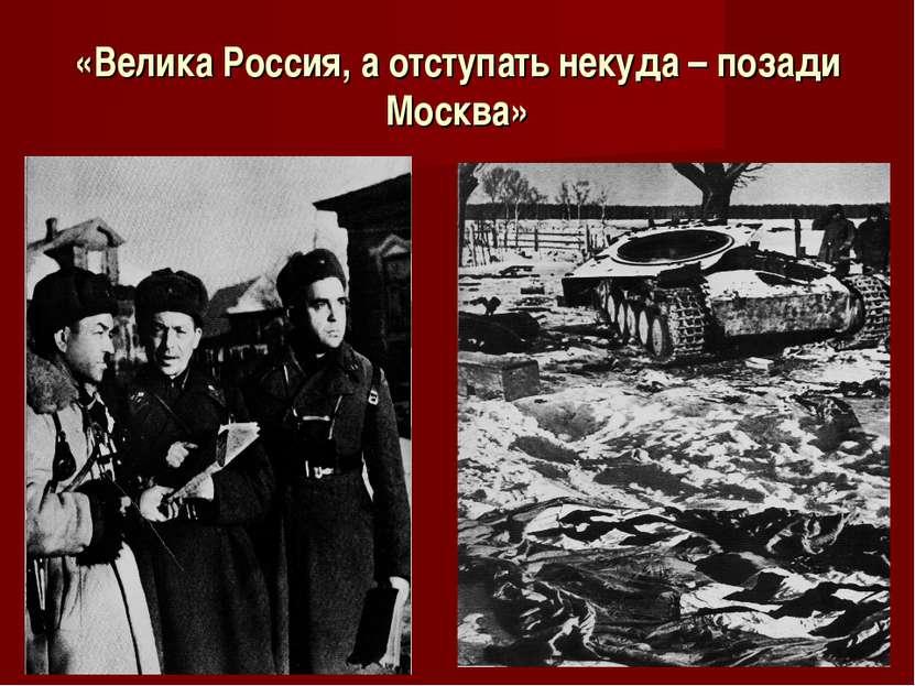 «Велика Россия, а отступать некуда – позади Москва»