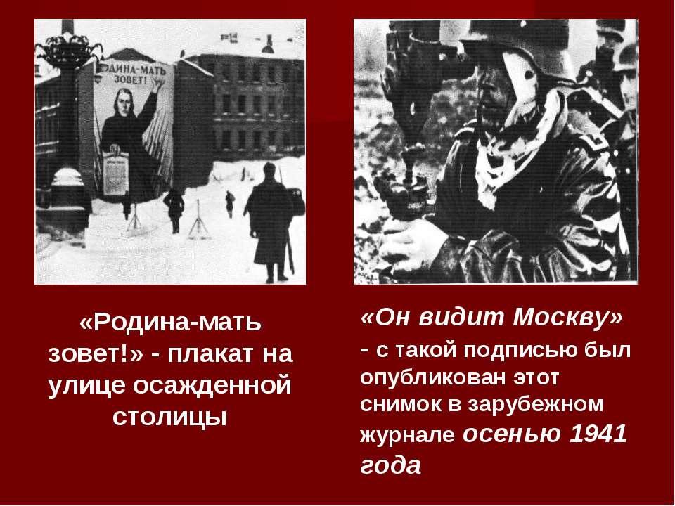 «Родина-мать зовет!» - плакат на улице осажденной столицы «Он видит Москву» -...