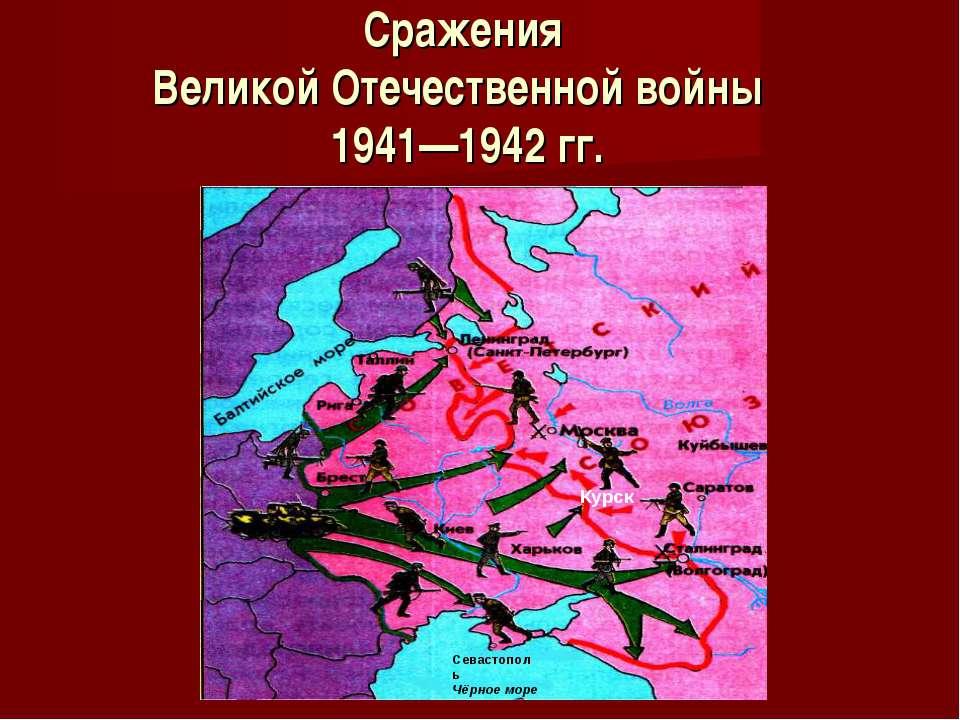 Сражения Великой Отечественной войны 1941—1942 гг. Севастополь Чёрное море Курск