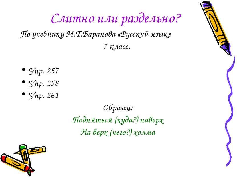 Слитно или раздельно? По учебнику М.Т.Баранова «Русский язык» 7 класс. Упр. 2...
