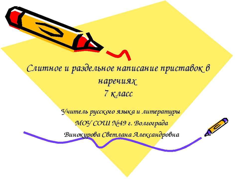 Слитное и раздельное написание приставок в наречиях 7 класс Учитель русского ...