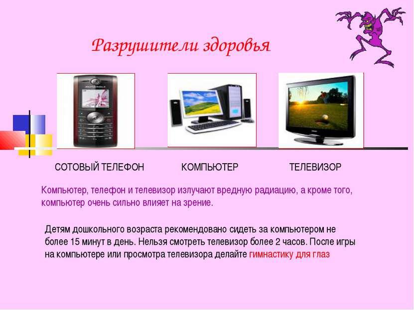 Разрушители здоровья СОТОВЫЙ ТЕЛЕФОН ТЕЛЕВИЗОР КОМПЬЮТЕР Компьютер, телефон и...
