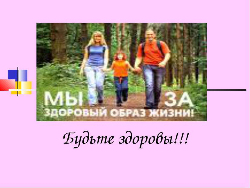 Будьте здоровы!!!