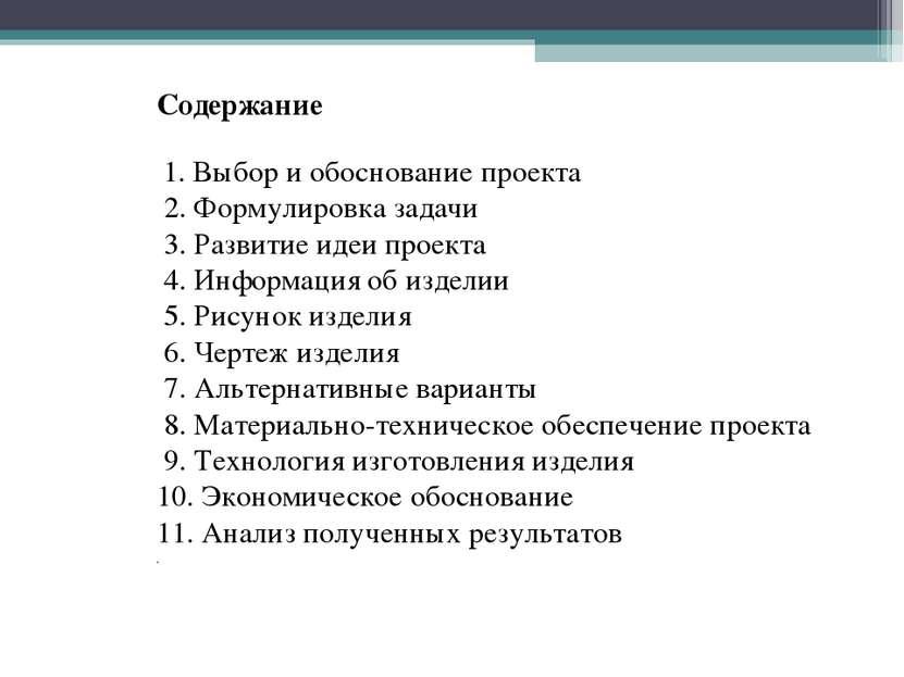 Содержание 1. Выбор и обоснование проекта 2. Формулировка задачи 3. Развитие ...