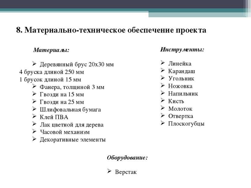8. Материально-техническое обеспечение проекта Материалы: Деревянный брус 20х...