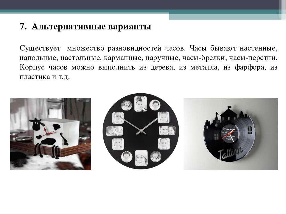 7. Альтернативные варианты Существует множество разновидностей часов. Часы бы...