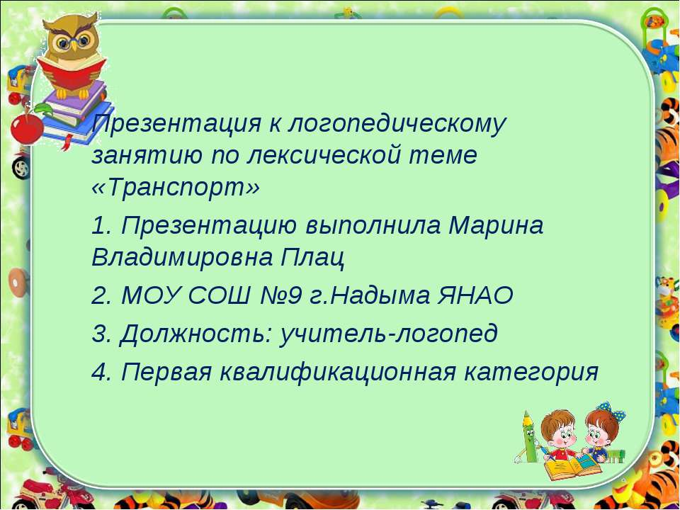 Презентация к логопедическому занятию по лексической теме «Транспорт» Презент...