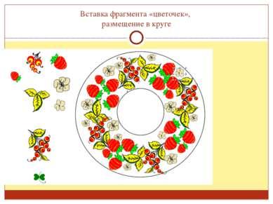 Вставка фрагмента «цветочек», размещение в круге