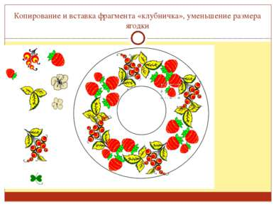 Копирование и вставка фрагмента «клубничка», уменьшение размера ягодки