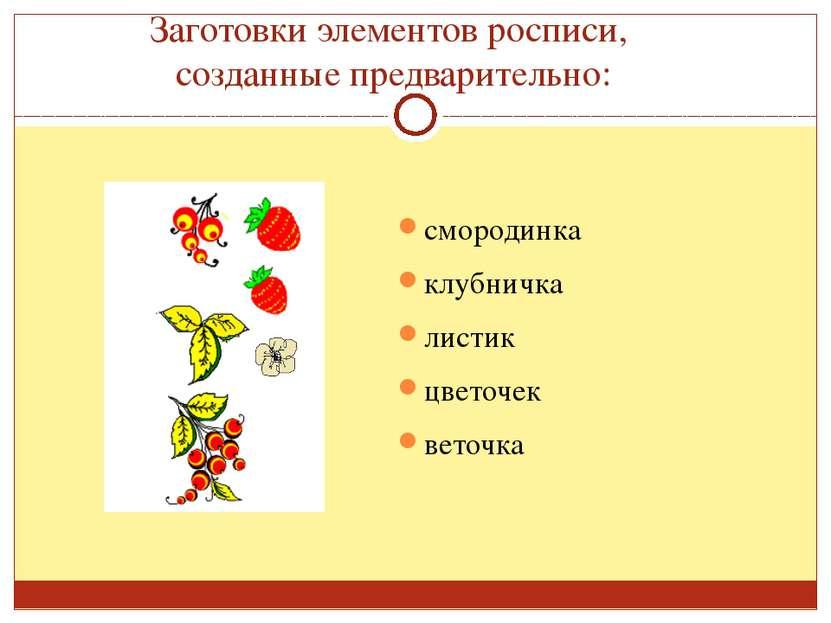 Заготовки элементов росписи, созданные предварительно: смородинка клубничка л...