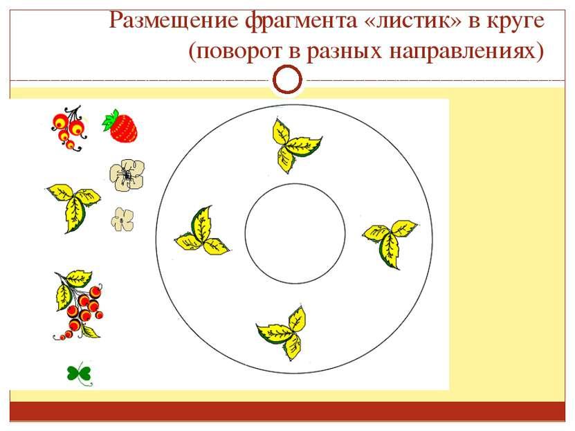 Размещение фрагмента «листик» в круге (поворот в разных направлениях)