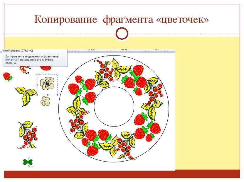 Копирование фрагмента «цветочек»