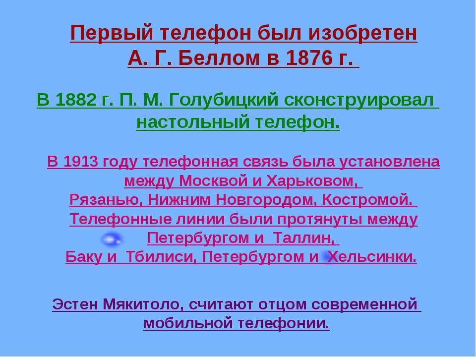 Первый телефон был изобретен А. Г. Беллом в 1876 г. В 1882 г. П. М. Голубицки...