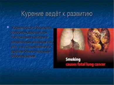 Курение ведёт к развитию хронического бронхита, сопровождающегося постоянным ...
