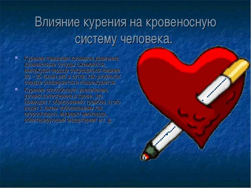 Влияние курения на кровеносную систему человека. Курение повышает кровяное да...