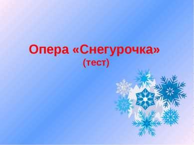 Опера «Снегурочка» (тест)